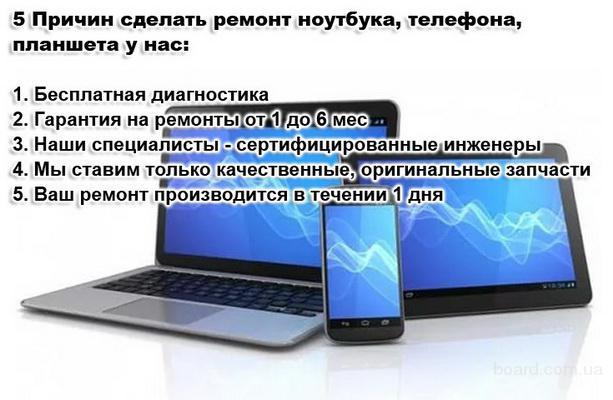 Ремонт компьютеров, телефонов, планшетов в Киеве