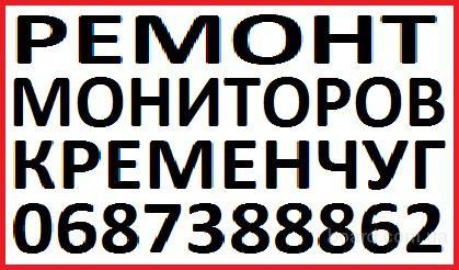 Ремонт мониторов Кременчуг, на дому