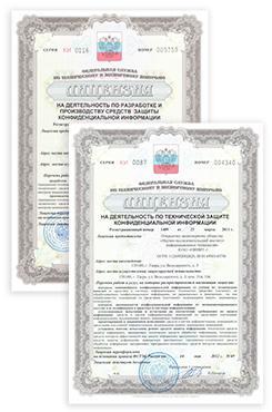 Получение лицензии ФСТЭК (ТЗКИ, СЗКИ, Гостайна) в России