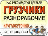 Услуги аккуратны и опытных грузчиков по всему Харькову. Выполним любую сложную работу