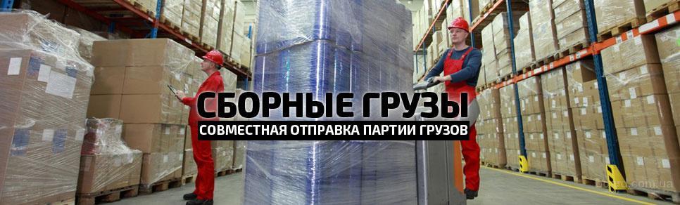 Перевозка сборных грузов Минск-Москва