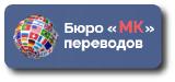Услуги бюро переводов в Москве