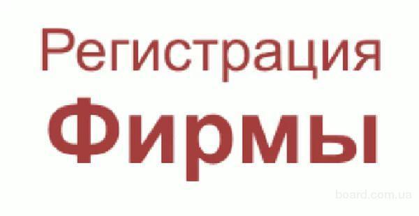 Регистрация ООО, ЧП, ФЛП Днепр
