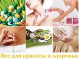 Натуральные товары для красоты и здоровья