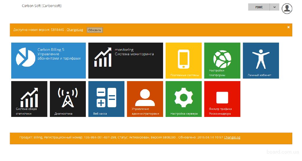 Биллинговая система для интернет-провайдеров и операторов связи Carbon Billing 5 в России