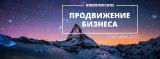 Рекламное агентство Бизрейз - продвижение бизнеса под ключ