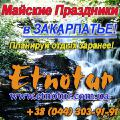 New Туры в Закарпатье на Майские праздники 2017
