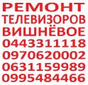 Ремонт телевизоров Вишнёвое. Телемастер в Вишнёвом