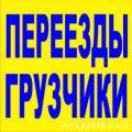 Грузовые перевозки по Харькову. Квартирные переезды. Услуги опытных грузчиков. Перевозка мебели.