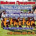 New Май 2017 Легенды Гуцульщины Ивано-Франковск Черновцы