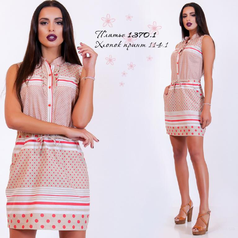 Летние платья туники купить