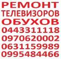 Телемастер. Ремонт телевизоров Обухов