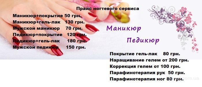 Покрытие ногтей гель-лаком,маникюр,педикюр,наращивание и коррекция ногтей, парафинотерапия, коррекция бровей. 066-725-05-81
