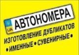 Номери для скутерів по Україні