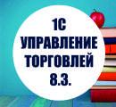 Курс 1С: Управление торговлей 8.3