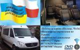 Міжнародні пасажирські перевезення Україна-Польща-Чехія!!!