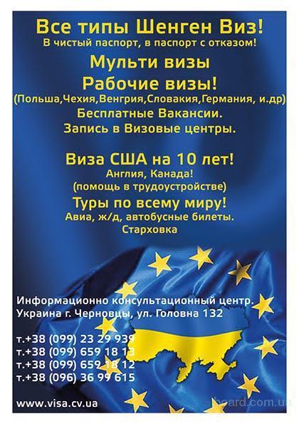 Paбочие и Шенген ВИЗЫ под Ключ!
