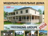 Строительство модульно-панельных домов FreedHome Groupe
