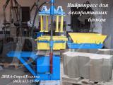 Вибропресс для изготовления фасонных декоративных блоков цена