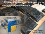 Станок для производства форм для тротуарной плитки