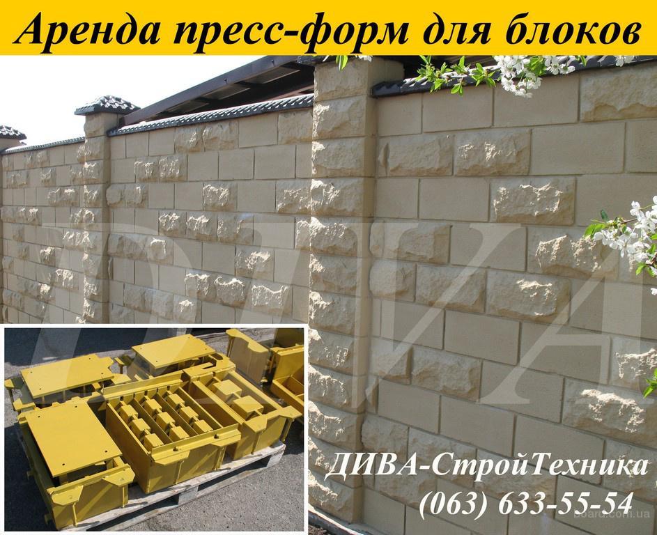 Аренда пресс форм, матрицы для декоративного искусственного камня напрокат