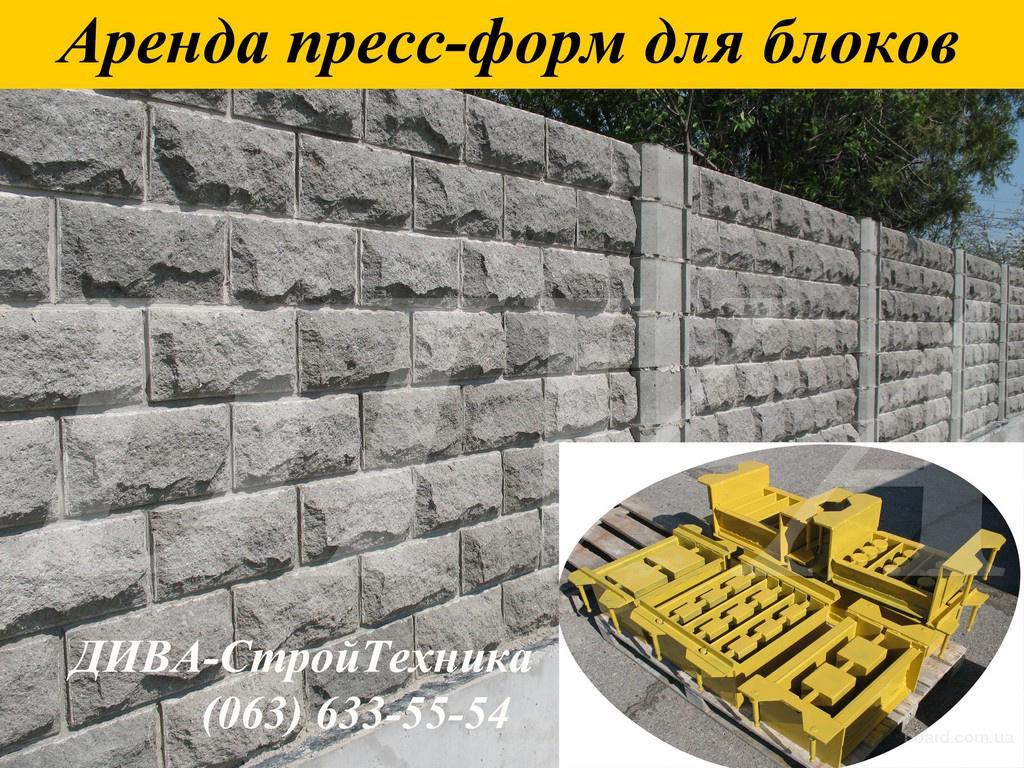 Аренда пресс форм, матрицы для облицовочных блоков рваный камень напрокат