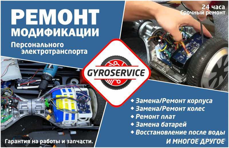 Оперативный ремонт гироскутеров, сигвеев, скейтов.