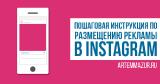 Руководство по размещению рекламы в Инстаграм в блоге Артема Мазура.