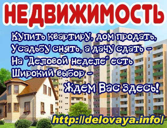 Диаспаре сайт объявлений о продаже недвижимости теперь