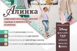 Детская одежда из Венгрии оптом от поставщика №1