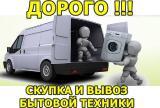 Скупка холодильников, стиральных машин в Одессе