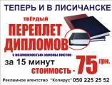 Переплет дипломов в твердую обложку Лисичанск