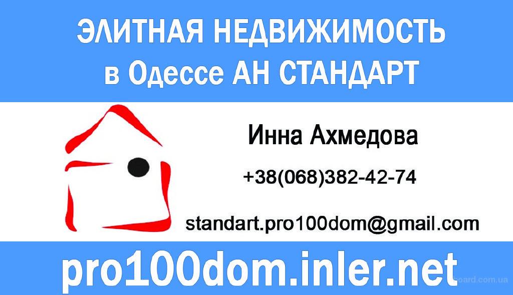 продажа квартир одессе фото