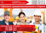 Официальная работа в Польше,более 100 разных вакансий