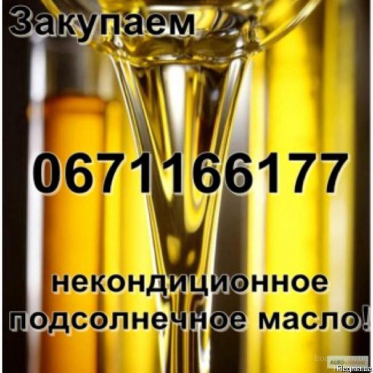 Куплю некондиционное масло