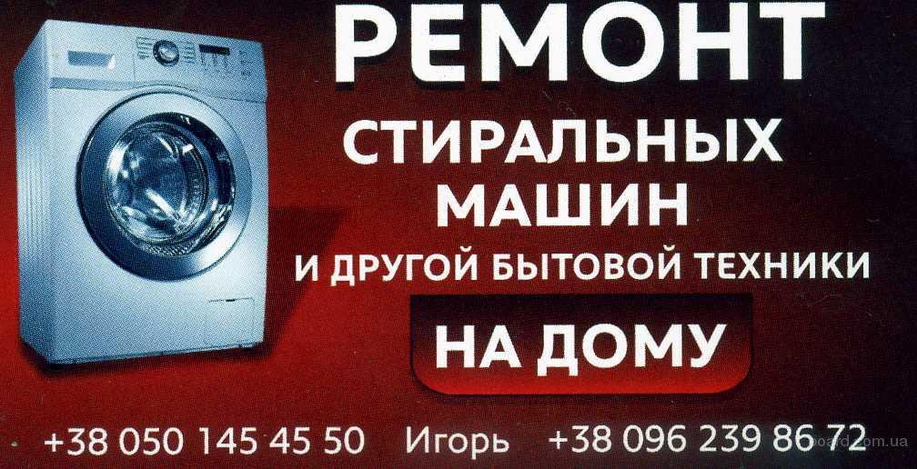 Ремонт стиральных машин и быт. техники на дому!