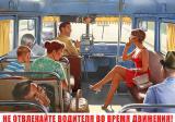 Ищу работу водителя автобуса В1,В,D. От 7000 грн.