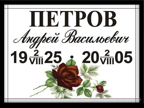 """Мастерская Памятников – """"Днепр"""". Металлокерамика для памятников."""