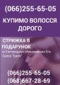 Продати волосся в Ужгороді Закупівля волосся Ужгород Скупівля волосся Ужгород Закарпаття