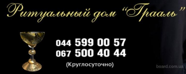 Ритуальные услуги в Киеве и области