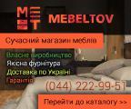 Качественная мебель от украинского производителя