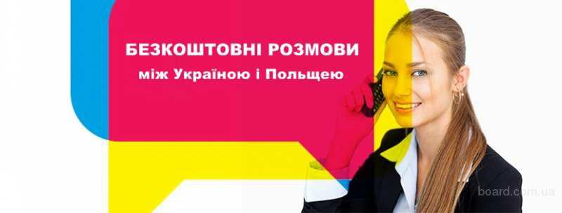 Спілкування без обмежень між Україною та Польщею