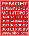 Послегарантийный ремонт телевизоров в Голосеевском районе
