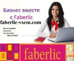 Регистрация Фаберлик (Faberlic) oline