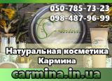 Натуральный крем купить в Харькове