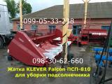 Жатки Klever Falcon ПСП-810 для уборки подсолнечника