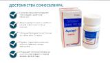 Хепсинат Софосбувир 400 и НатДак Даклатасвир 60