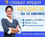 Быстрые кредиты (микрокредиты) в Киев и Украине. Займы онлайн и наличными