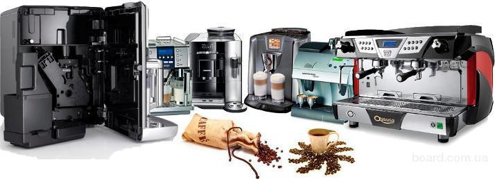 Ремонт кофемашин кофеварок лбой сложности - гарантия