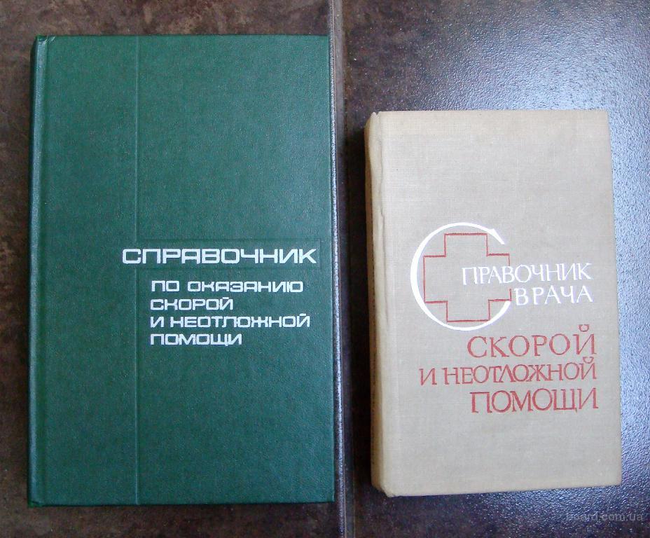 Продам книги: -  1 «Справочник  по оказанию скорой и неотложной  помощи» и др.